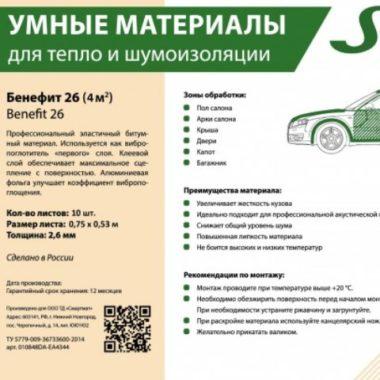 smartmat-бенефит-26-визомат-26мм